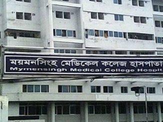 ময়মনসিংহ মেডিক্যাল কলেজ হাসপাতাল