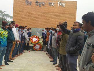নজরুল বিশ্ববিদ্যালয়ে শহীদ বুদ্ধিজীবী দিবস পালিত